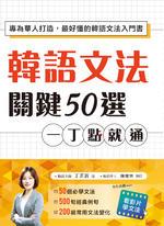韓語文法關鍵50選,一丁點就通:專為華人打造,最好懂的韓語文法入門書
