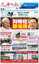 光華日報2018年11月23日