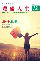 《豐盛人生》靈修月刊【繁體版】2018年12月號