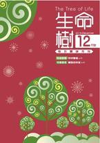 《生命樹》靈修月刊【繁體版】2018年12月號