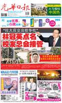 光華日報2018年11月27日