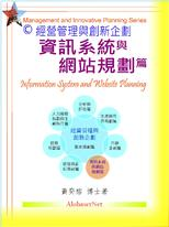 經營管理與創新企劃:資訊系統與網站規劃篇