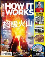 知識大圖解國際中文版2018年12月號No.51