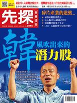 【先探投資週刊2015期】「韓」風吹出來的潛力股