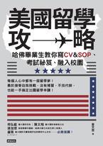 美國留學攻略:哈佛畢業生教你寫CV & SOP、考試祕笈、融入校園