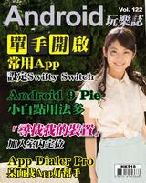 Android 玩樂誌 Vol.122【單手輕鬆開啟常用App】