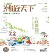 TOUR潮遊天下117期/2018年12月號