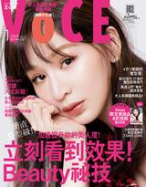 VoCE美妝時尚(112) 2019年1月號