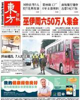 東方日報 2018年12月05日