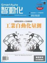 智動化SmartAuto2018/12/第43期