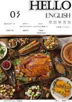 Hello! English英語學習誌_第三期_感恩節大餐