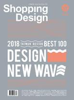 Shopping Design設計採買誌 12月號/2018