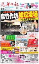 光華日報2018年12月06日