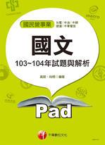 國文103~104年試題解析
