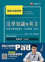 108年移民法學知識與英文(包括中華民國憲法、法學緒論、英文)