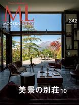 MODERN LIVING No.242 【日文版】