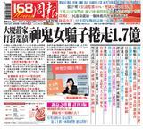 168周報 2018年12月08日第410期