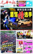 光華日報2018年12月10日
