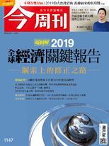 【今周刊】NO1147 全球經濟關鍵報告