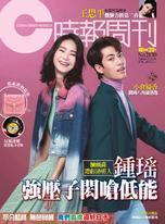 時報周刊+周刊王 2018/12/12 第2130期