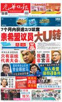 光華日報(晚報)2018年12月16日