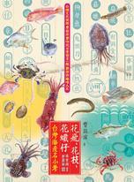 花飛、花枝、花蠘仔:台灣海產名小考