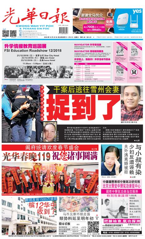 光華日報2018年12月22日