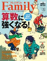 PRESIDENT Family 2019年冬季號 【日文版】
