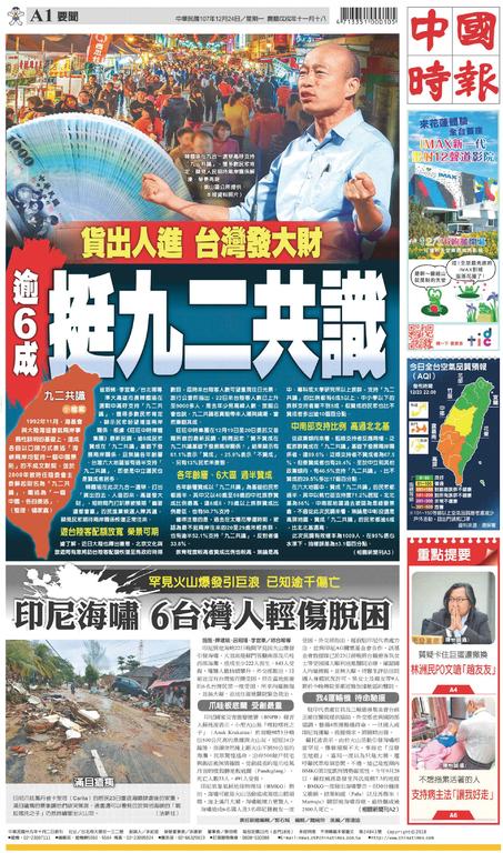 中國時報 2018年12月24日