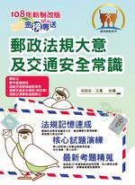 郵政法大意及交通安全常識-T3D17