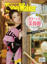 Taipei Walker Vol.261 2019年1月號