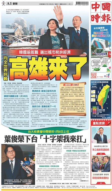 中國時報 2018年12月26日