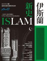 伊斯蘭新史:以10大主題重探真實的穆斯林信仰(隨書附贈伊斯蘭歷史年表、時間軸精美拉