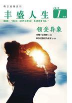 《丰盛人生》灵修月刊【简体版】2019年1月号