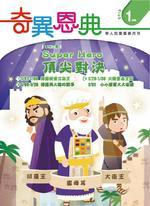 《奇異恩典》兒童靈修月刊2019年1月號