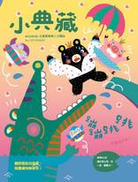 小典藏173期 / 2019年1月號