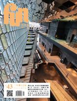 放築塾代誌 NO.43