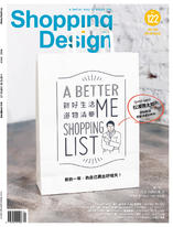 Shopping Design設計採買誌 1月號/2019