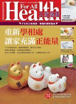 大家健康 1、2月合刊號/2019 第378期