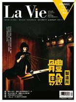 La Vie 1月號/2019 第177期