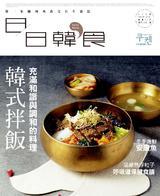 日日韓食【008期】充滿和諧與調和的韓式拌飯