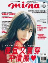 mina米娜2月號/2019 第193期 電子授權版(精選版)