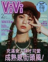 ViVi 2月號/2019 第155期 電子授權版(完整版)