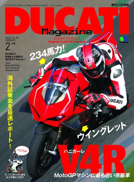 DUCATI Magazine 2019年2月號 Vol.90 【日文版】