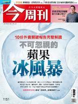 【今周刊】NO1151 不可忽視的蘋果冰風暴