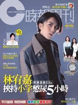 時報周刊+周刊王 2019/1/16 第2135期