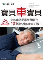 寶貝車寶貝--你的車就是這樣養壞的! 101個必懂的養車知識!