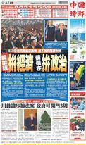 中國時報 2019年1月27日