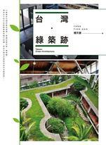 台灣‧綠築跡