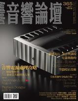 音響論壇電子雜誌 第365期 2月號